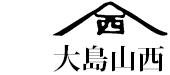 大島石の山西石材(有)