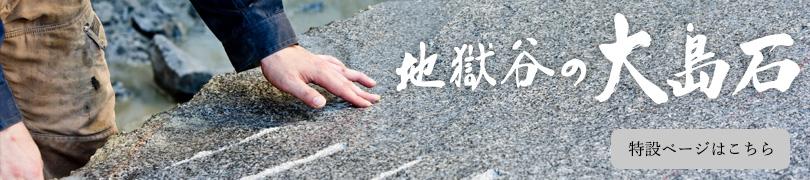 地獄谷の大島石